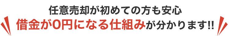 任意売却が初めての方も安心借金が0円になる仕組みが分かります!!