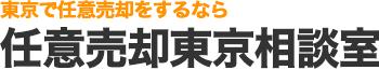 任意売却東京相談室〜住宅ローンの滞納でお困りなら〜